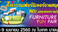 Furniture Fun Fair 2017