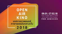 Deutschsprachiges Open-Air-Kino