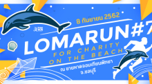 Loma Run for Charity on the Beach