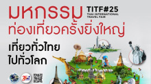 Thai International Travel Fair 2019
