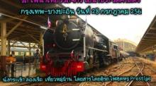 Foto: State Railway of Thailand