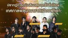 Pattaya International Fireworks Festival 2019