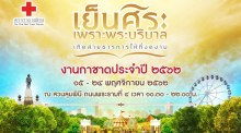 Red Cross Fair 2019 im Lumpini-Park