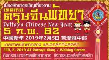 Pattaya Chinese New Year 2019