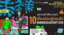 Bangkok Block Party 2019