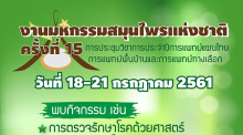 National Herbs Expo