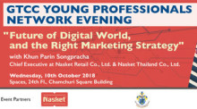 GTCC Young Professionals Networking
