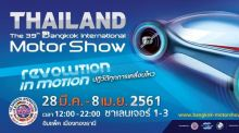 Bangkok International Motor Show 2018